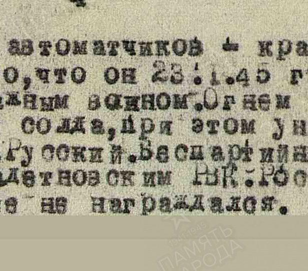 Плетнев Николай Федорович