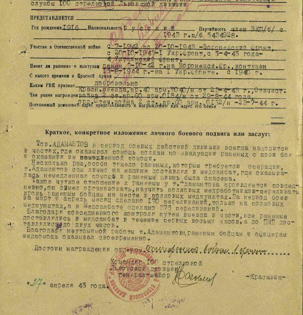 Адамантов Николай Дмитриевич
