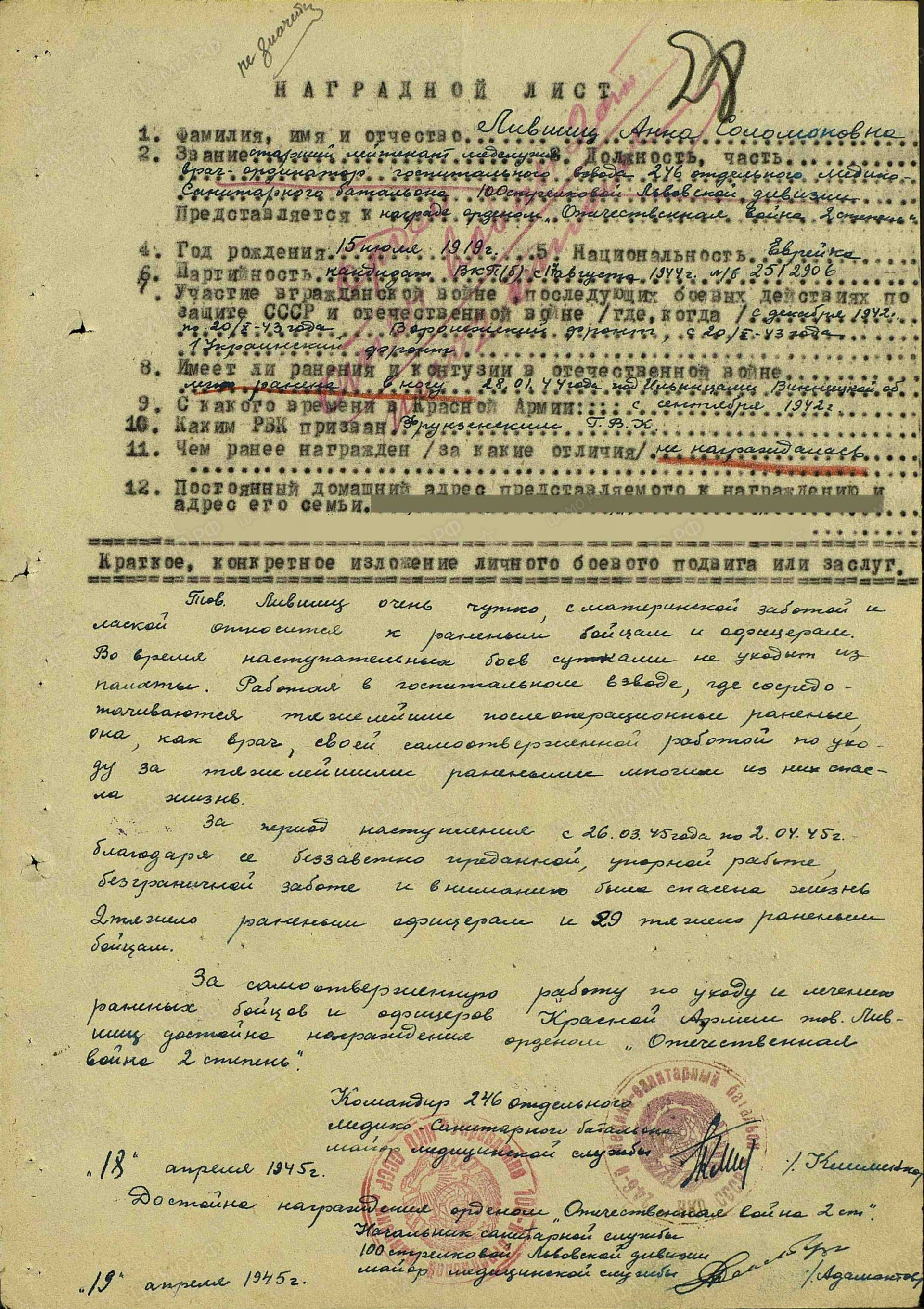 Лившиц Анна Соломоновна