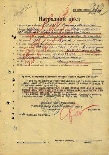 Носков Владимир Михайлович