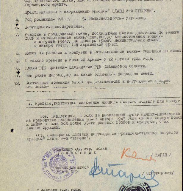 Бондаренко Филипп (Филлип) Петрович