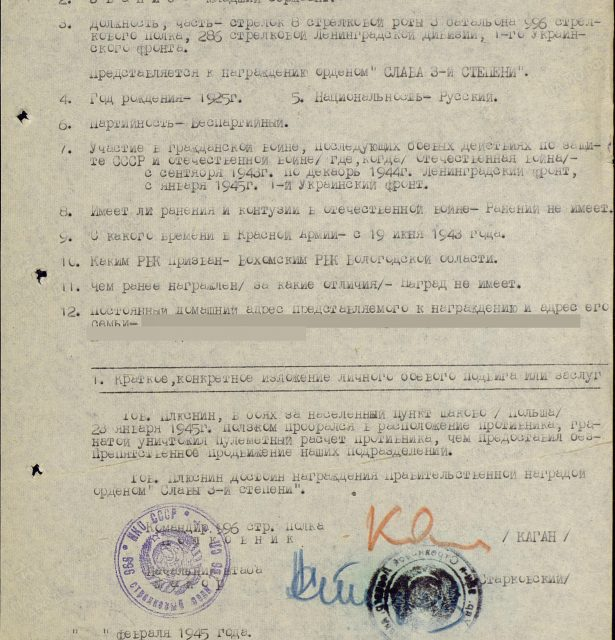 Плюснин Михаил Андреевич